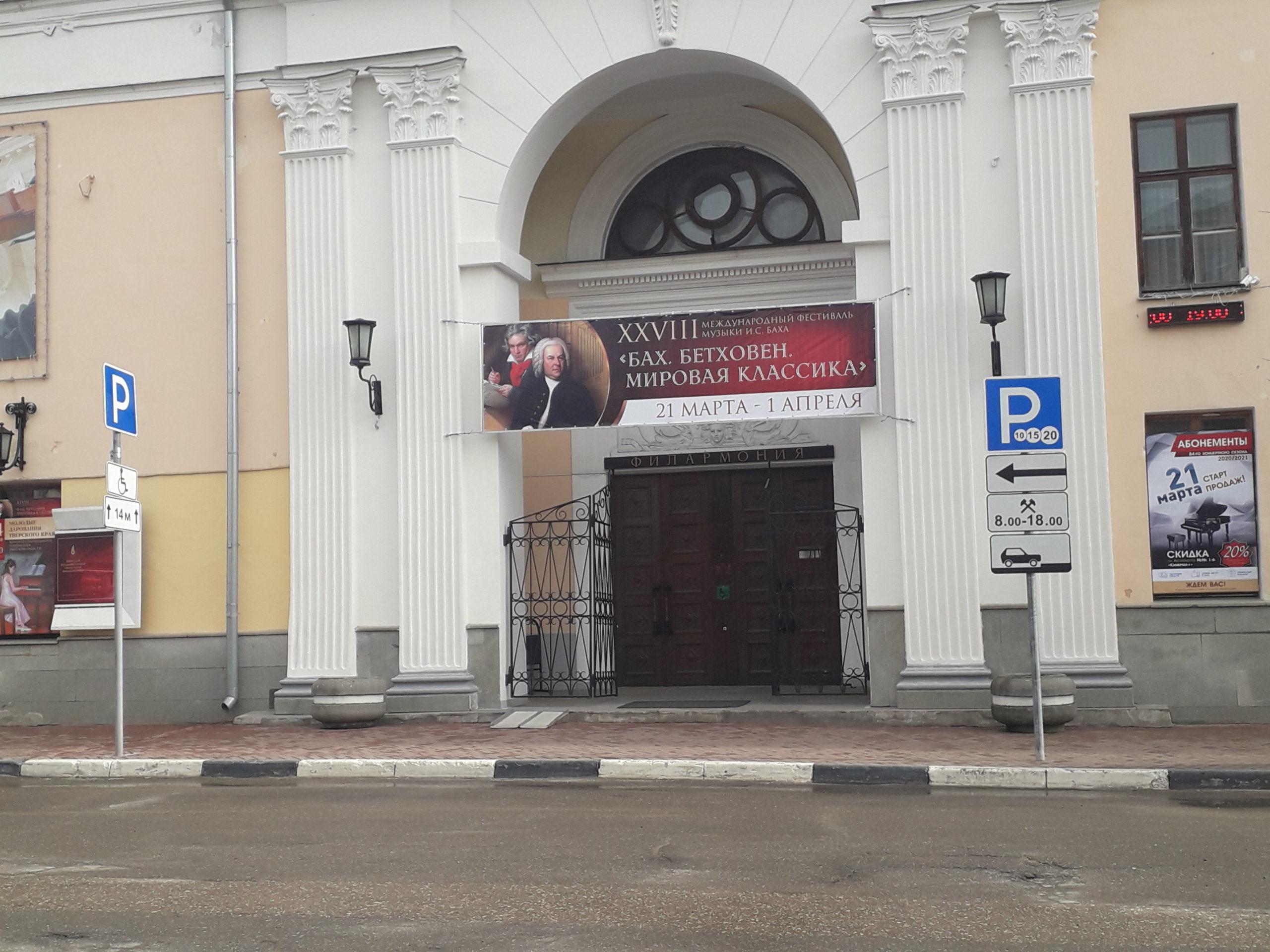 Музыканты Тверской филармонии сыграют «Реквием»