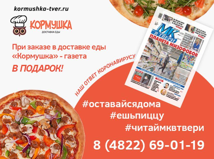 Доставка сервиса «Кормушка» принесет не только пиццу, но и свежие газеты