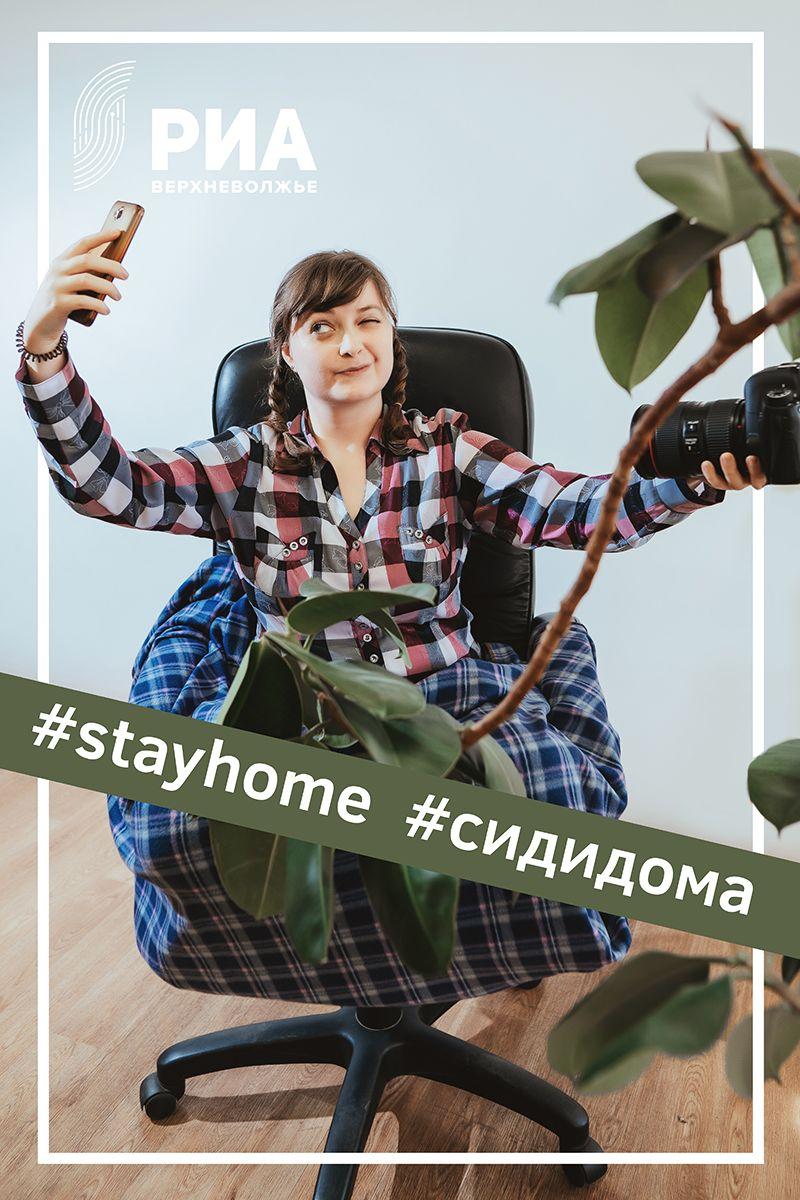 К флешмобу #оставайсядома присоединилась фотокорреспондент РИА «Верхневолжье» Кристина Белякова