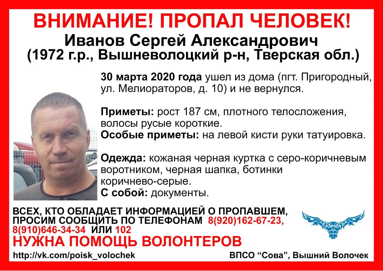 В Тверской области ищут мужчину с татуировкой на руке