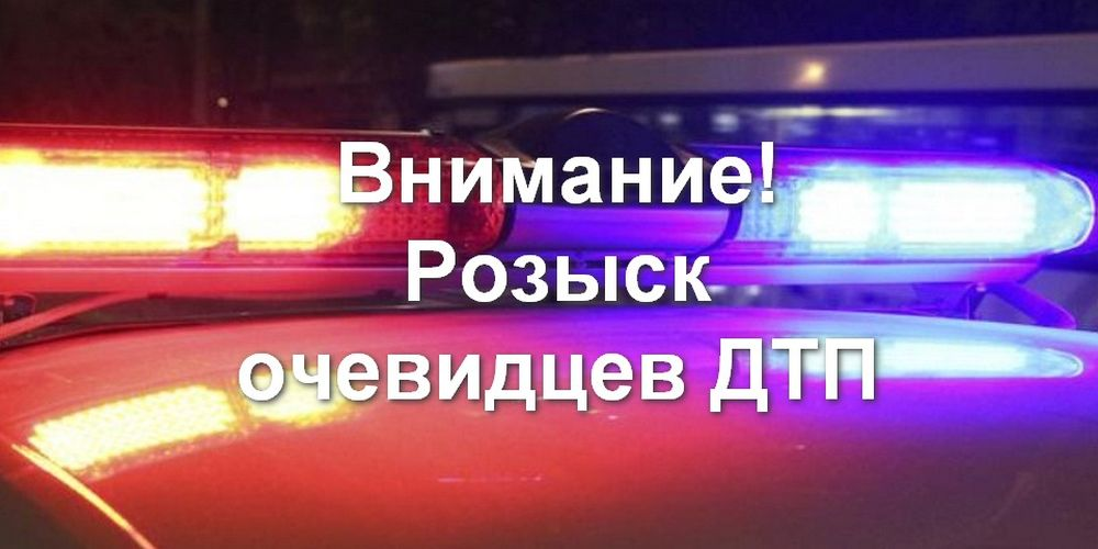 В Тверской области ищут скрывшегося с места ДТП водителя