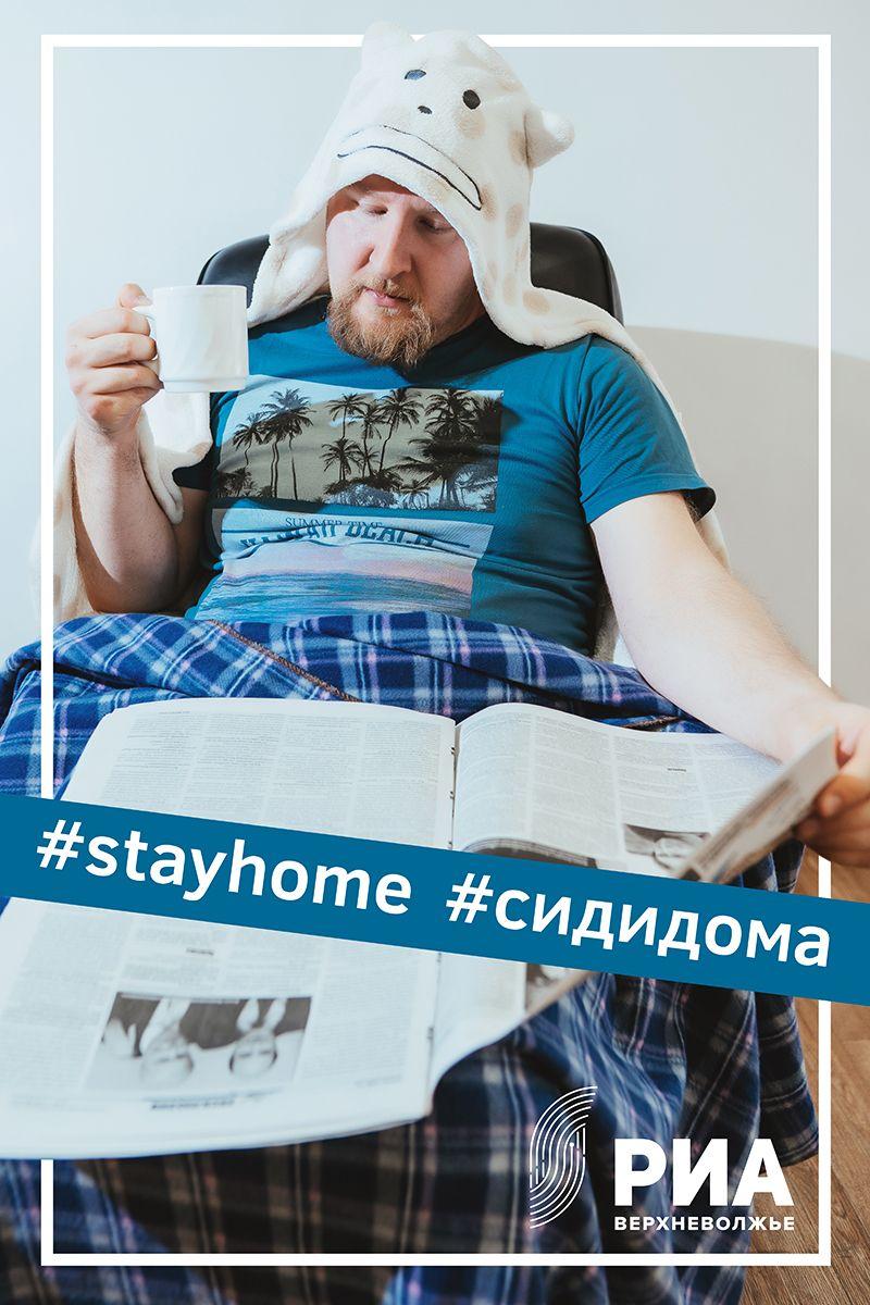 Главный редактор «МК в Твери» Сергей Савинов присоединился к акции #оставайсядома