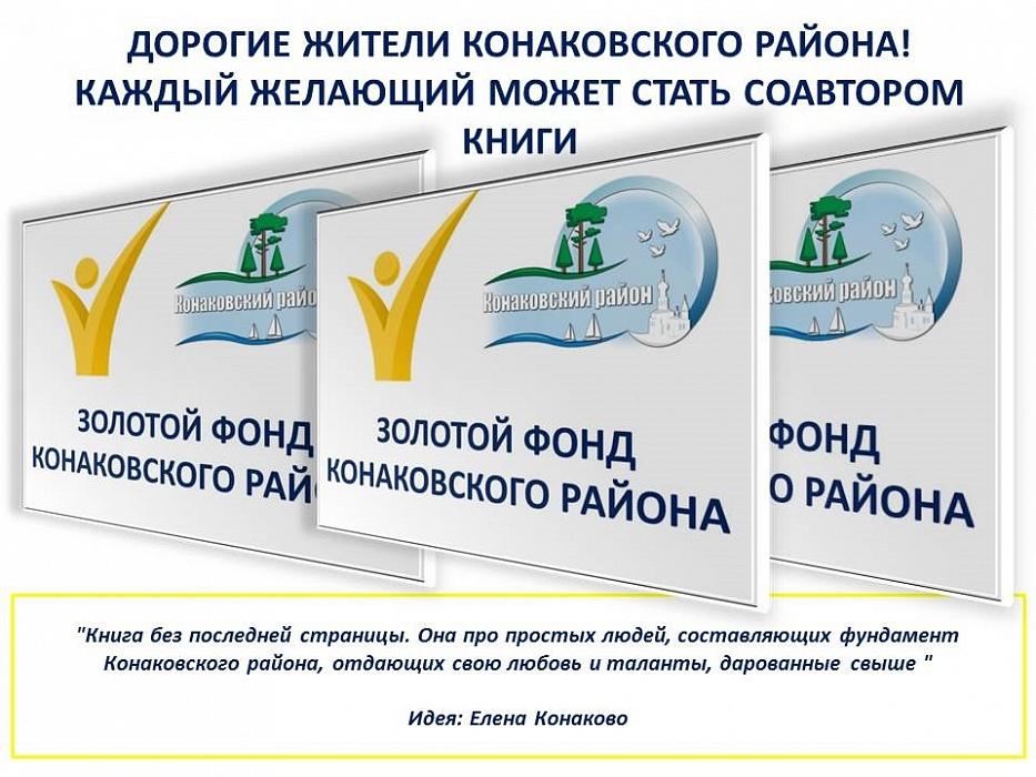 Истории тружеников Конаковского района могут стать частью Золотого Фонда региона