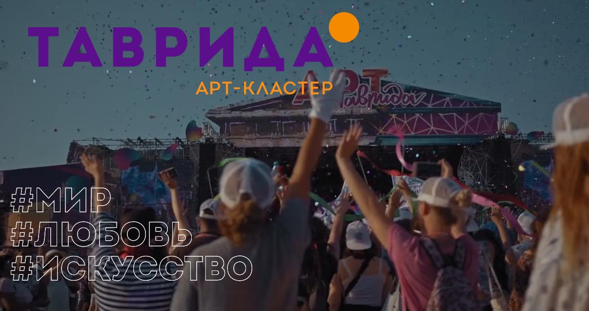 Молодежь Тверской области приглашают стать волонтерами  на форуме  «Таврида»