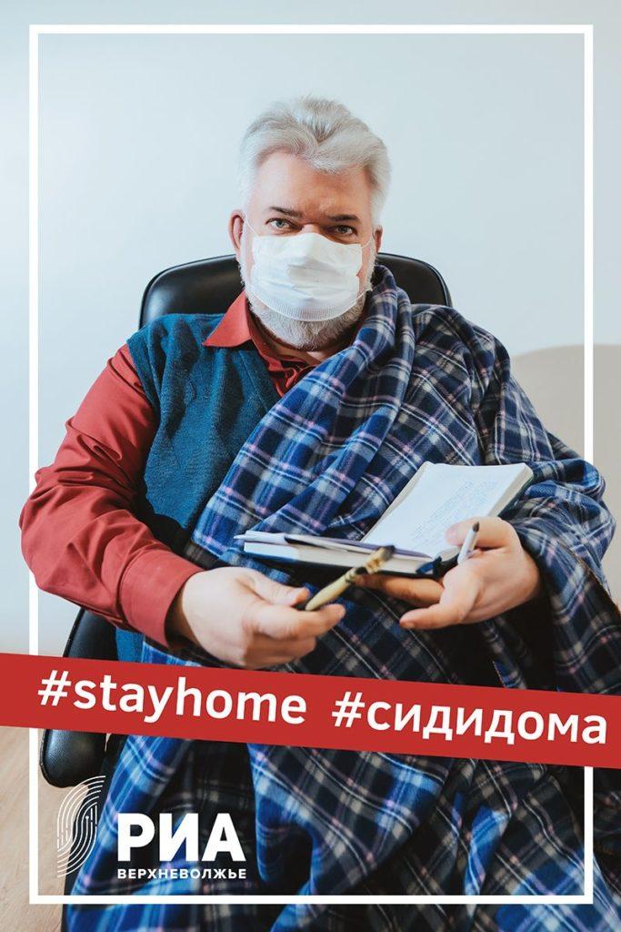 Политический обозреватель газеты «Тверские ведомости» Владислав Толстов призывает всех оставаться дома