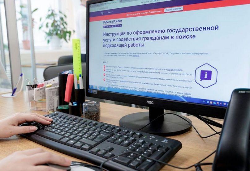 Жители Тверской области могут обращаться в центры занятости дистанционно