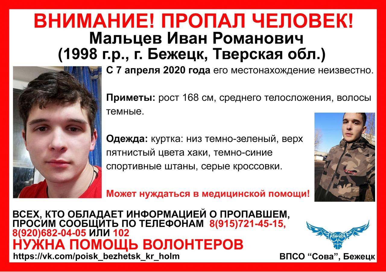 В Тверской области пропал 22-летний парень