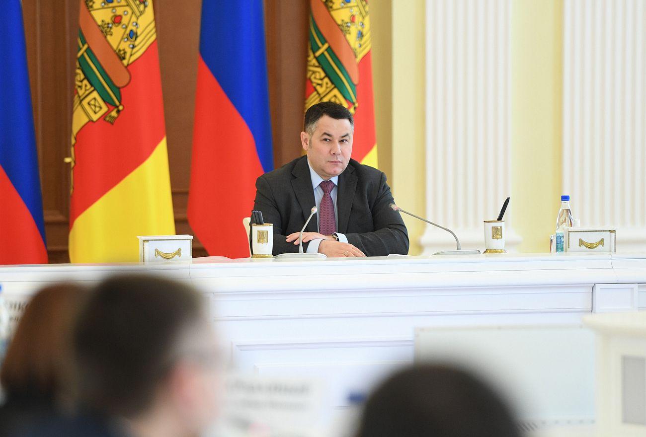 Игорь Руденя провел совещание с правительством Тверской области о исполнении бюджета
