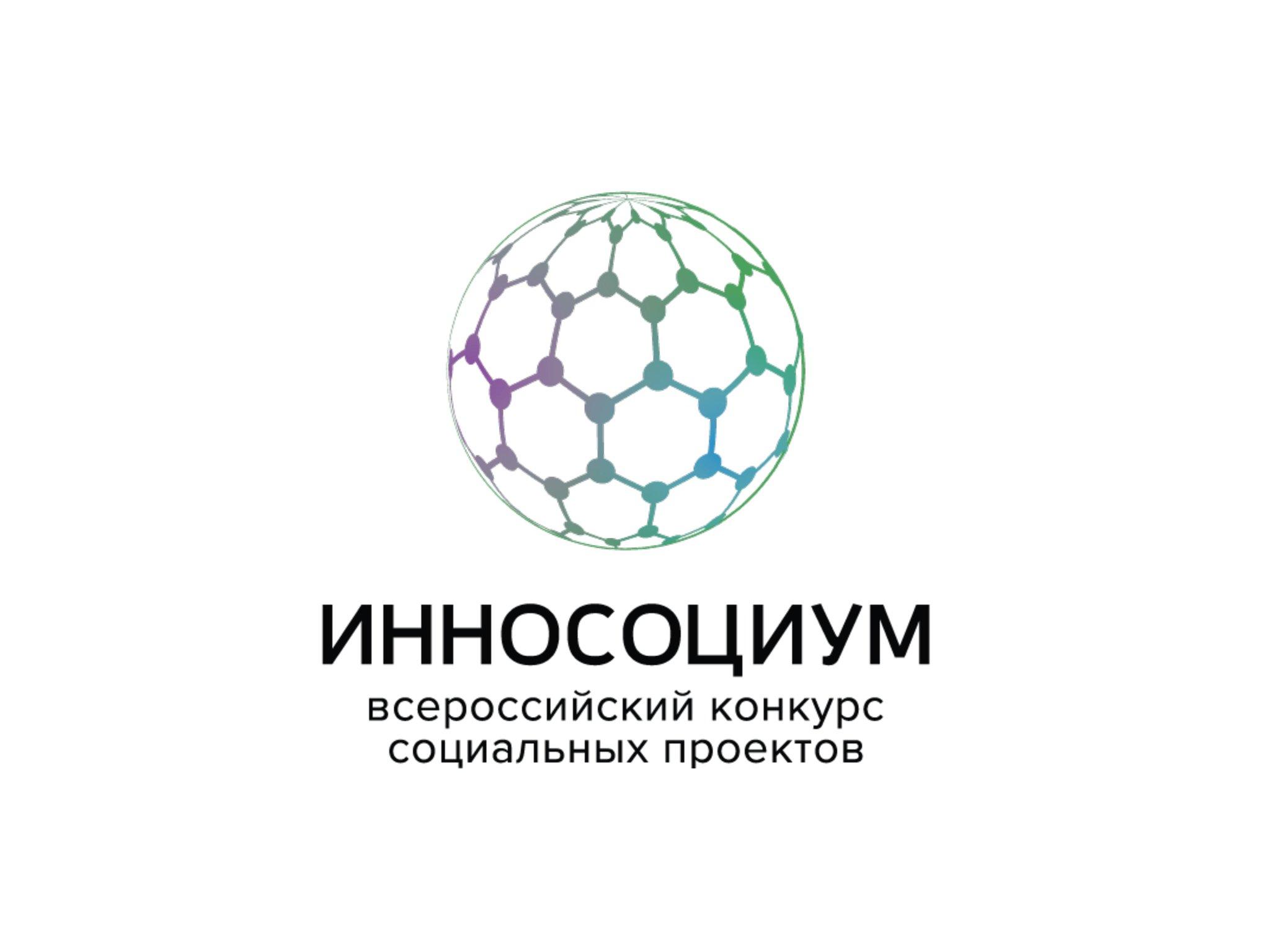 Студенты Тверской области могут представить свои проекты на всероссийский конкурс «Инносоциум»