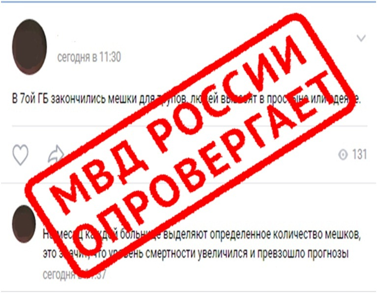 В Тверской области полиция опровергла фейк из соцсетей
