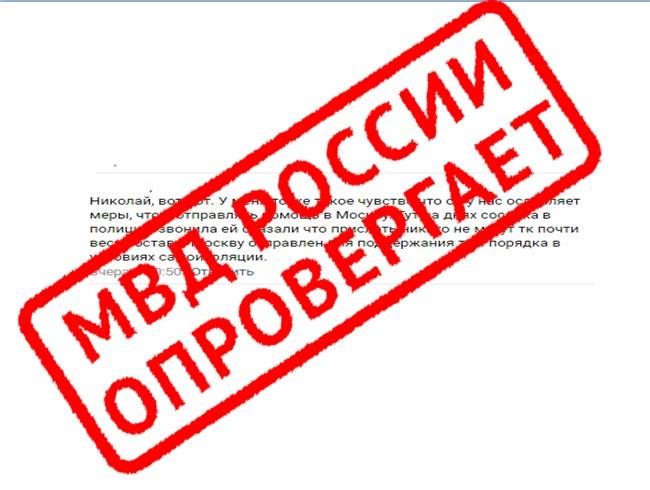 Полиция Тверской области опровергла фейковую информацию про отправку сотрудников в Москву