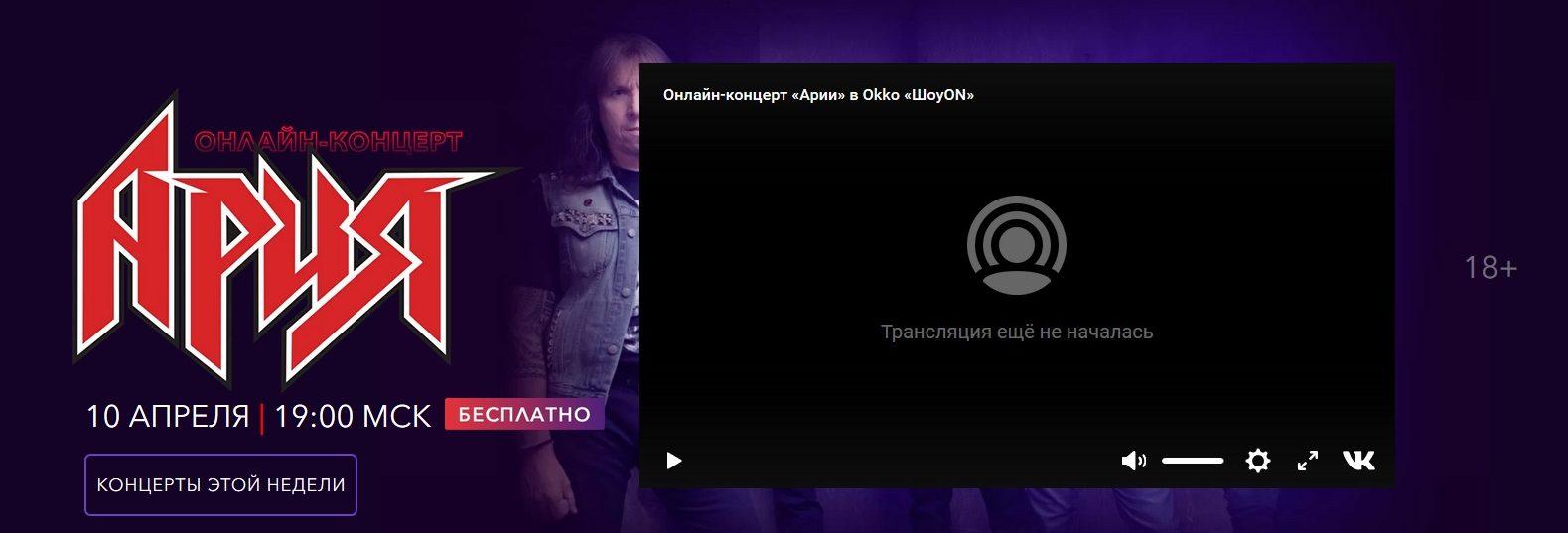 "Группа ""Ария"" даст онлайн-концерт 10 апреля"