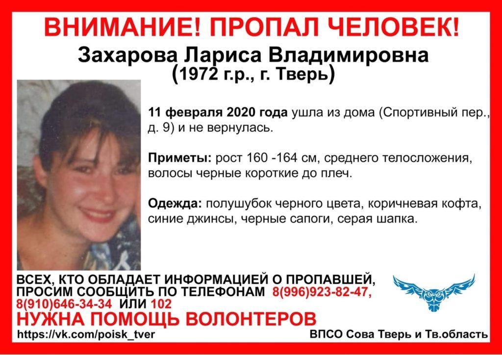 В Твери третий месяц ищут пропавшую женщину