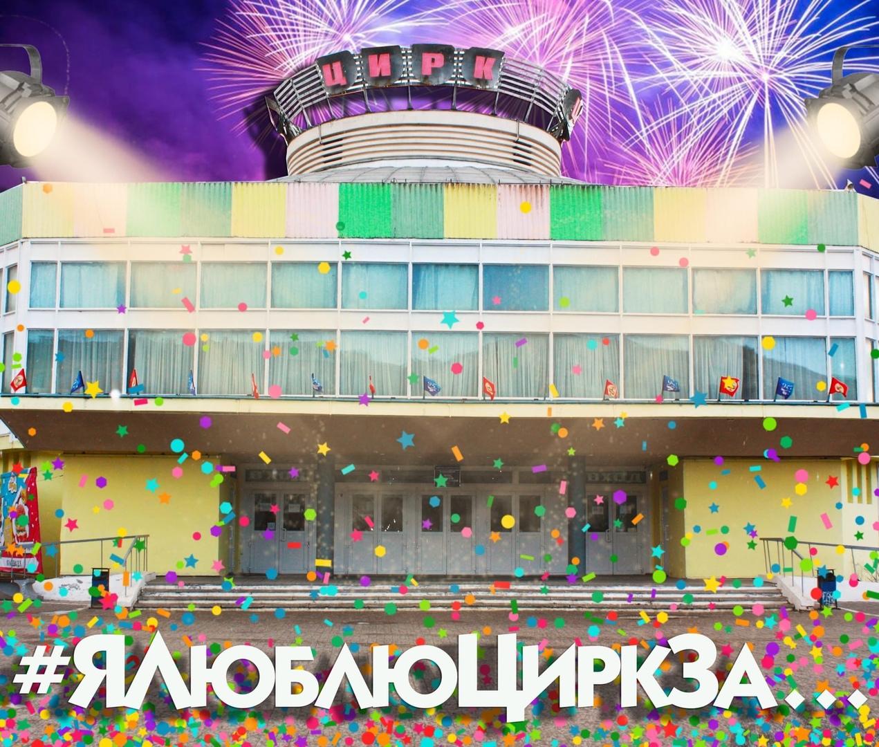 Тверской цирк запустил флешмоб #ЯЛюблюЦиркЗа