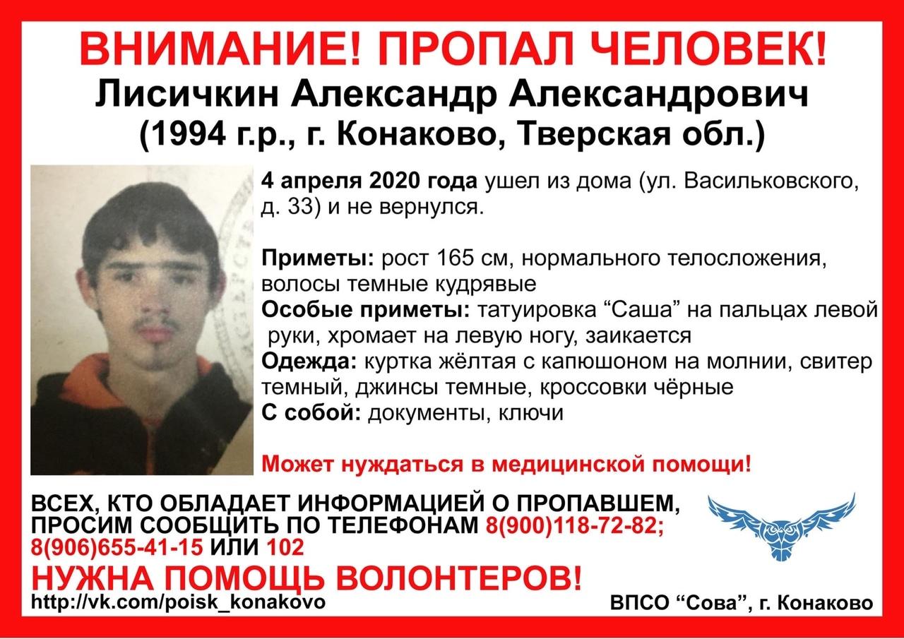 В Тверской области второй месяц ищут мужчину с татуировкой «Саша»
