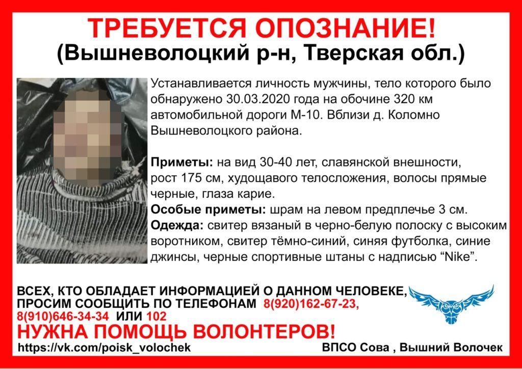 На трассе М-10 в Тверской области нашли тело мужчины, требуется опознание