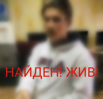Пропавшего в Тверской области 16-летнего подростка нашли в Челябинске