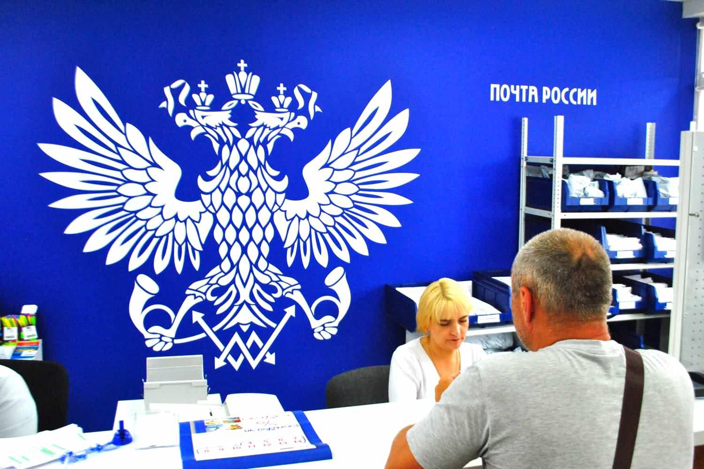общую картинки как работает почта россии прошлом англичане считали