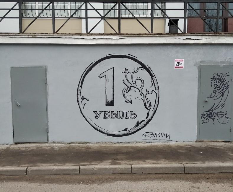 """В Твери появилось актуальное граффити """"убыль"""""""