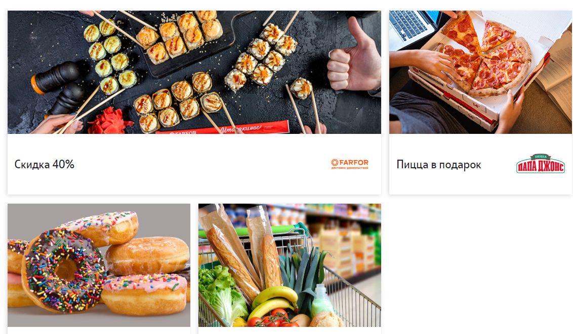 В Твери абонентам Tele2 привезут ресторанную еду на дом со скидкой до 40%