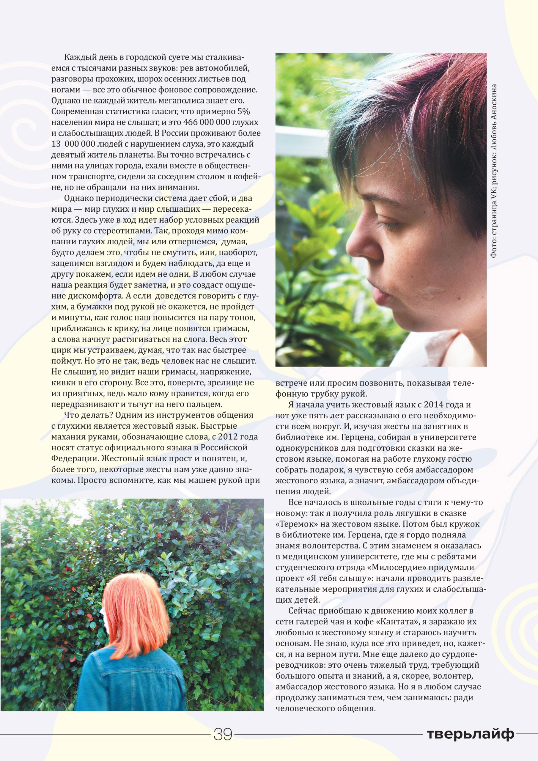 Амбассадор жестов: Алиса Сытинао правильной дороге в «страну глухих»