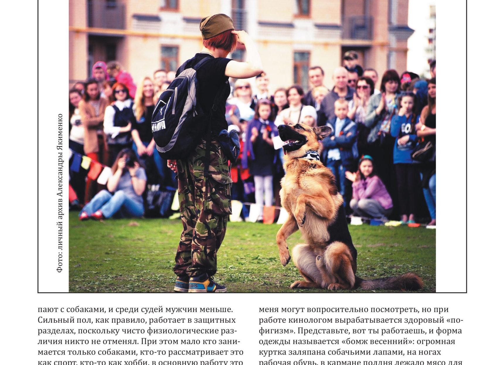 """Код, сноровка, дрессировка: женский выпуск журнала """"Тверьлайф"""" о жизни собачьей и жизни личной"""