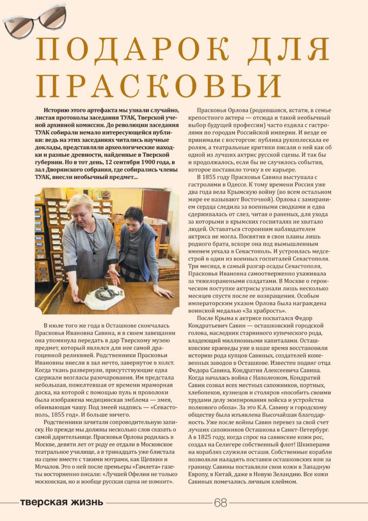 Подарок для Прасковьи: история про войну, романтику и необычный артефакт