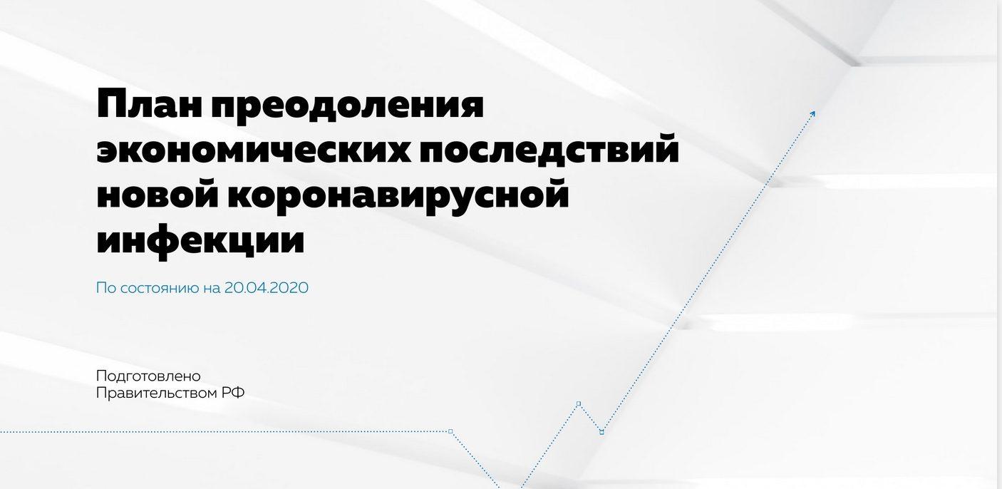 Правительство Российской Федерации представило презентацию о мерах поддержки экономики