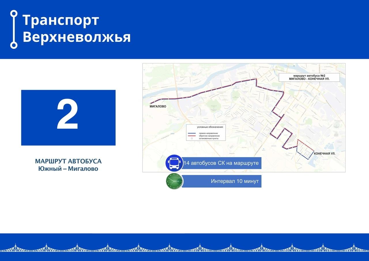 """Новый автобусный маршрут свяжет """"Южный"""" и """"Мигалово"""" в Твери"""