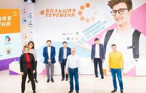 Школьников Тверской области приглашают принять участие во всероссийском конкурсе «Большая перемена»