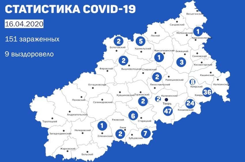 Жители Тверской области могут отследить распространение коронавируса в регионе по карте