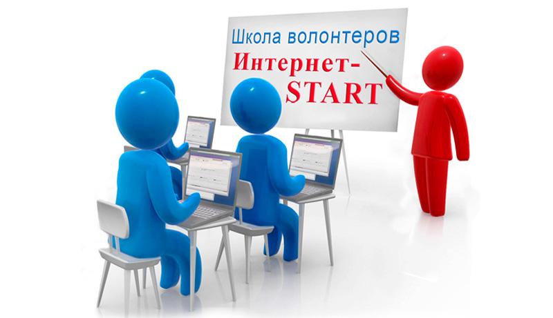 В Твери стартовала онлайн-школа волонтеров