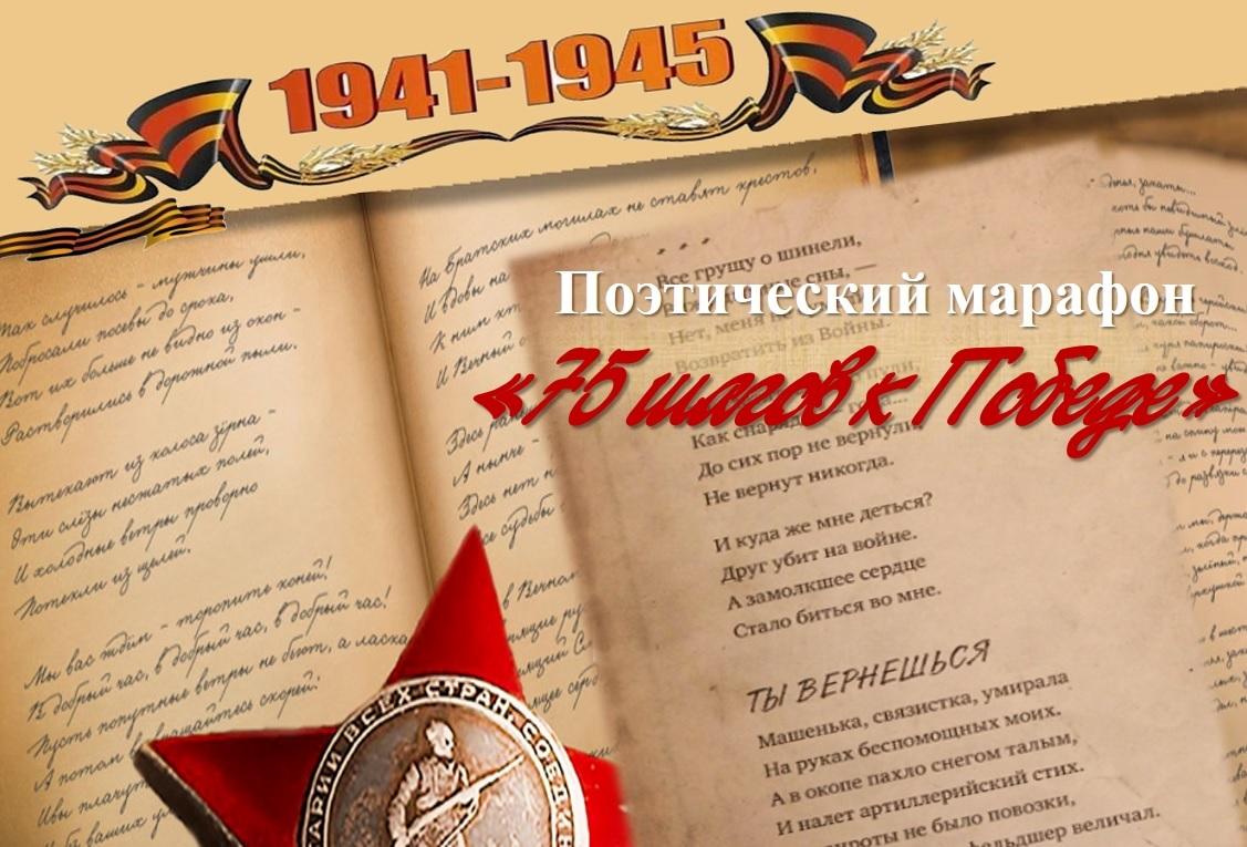 В Тверской области прием работ на поэтический марафон к 75-летию Победы проводится в режиме онлайн