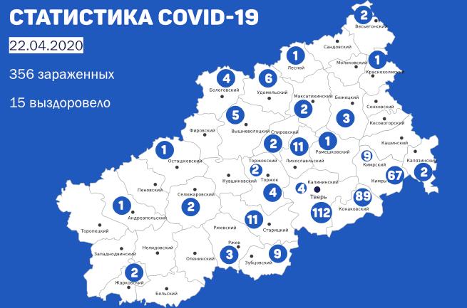 Названа тройка муниципалитетов Тверской области с наибольшим числом заболевших