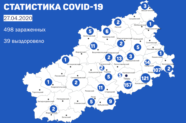 В Тверской области коронавирусом заболели в 27 муниципалитетах