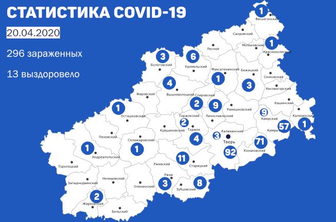 Больше всего заболевших коронавирусом в Твери, Кимрах и Конаковском районе