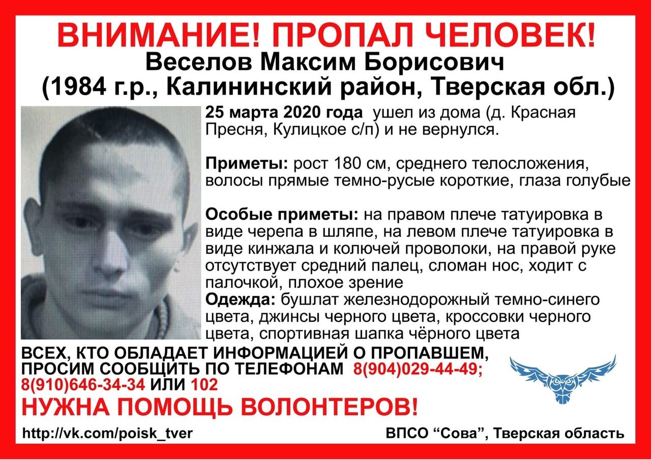 В Тверской области пропал парень с татуировками