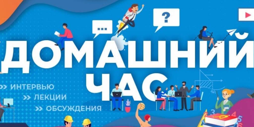 Жители Тверской области могут присоединиться к марафону открытых эфиров «Домашний час»