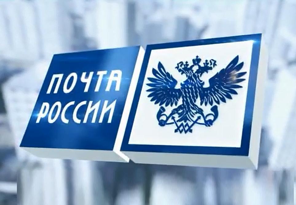В ближайшие два дня почтовые отделения в Тверской области будут работать в обычном режиме