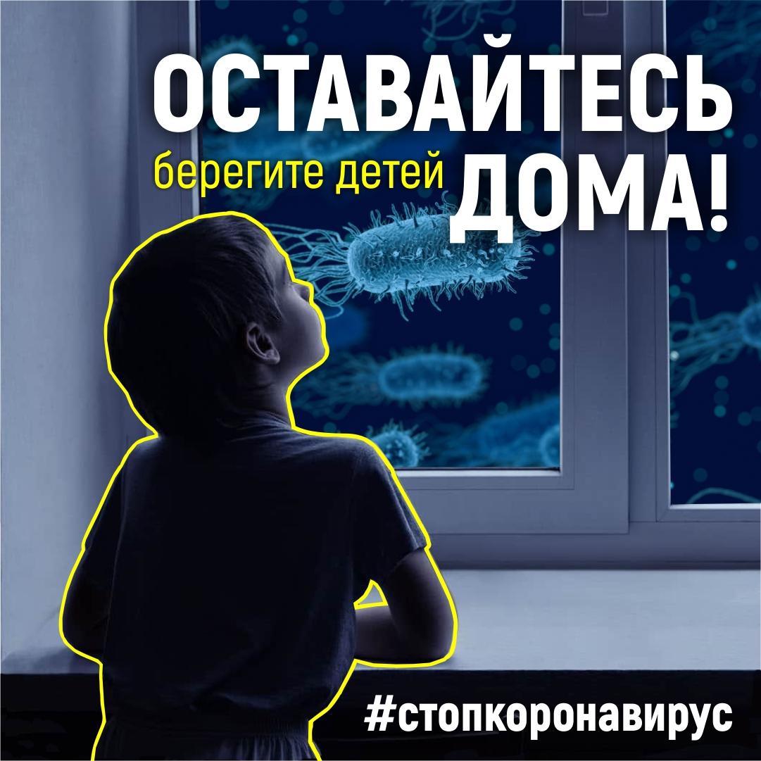 Как разговаривать с детьми о коронавирусе в Тверской области