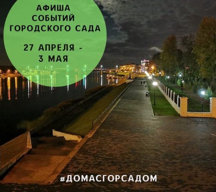 Тверской Городской сад представил афишу онлайн-мероприятий