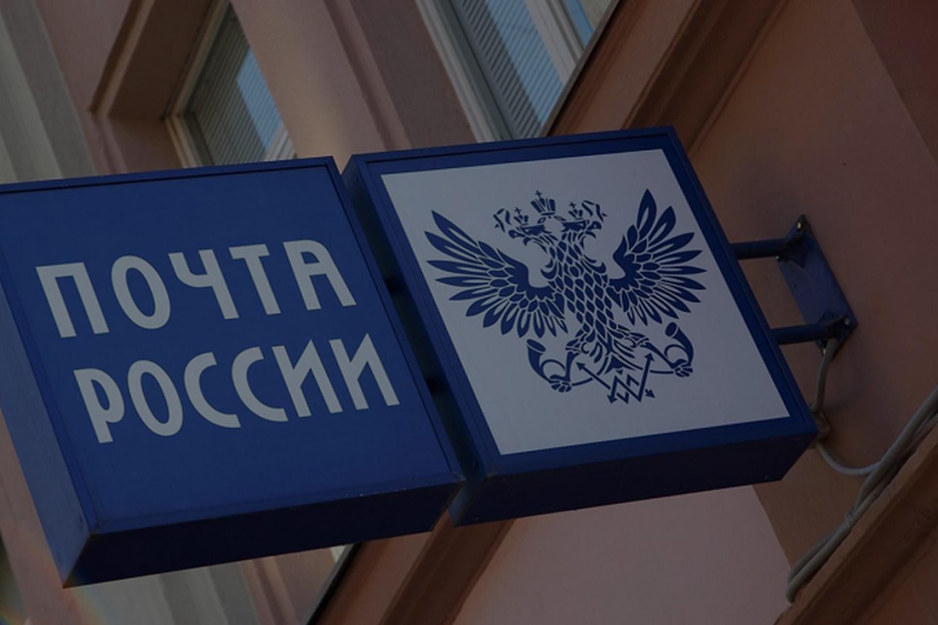 В Тверской области отделения Почты России продолжат работу