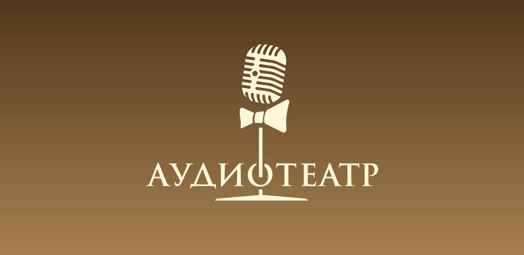 Впервые в Твери пройдет онлайн-фестиваль «Аудиотеатр»
