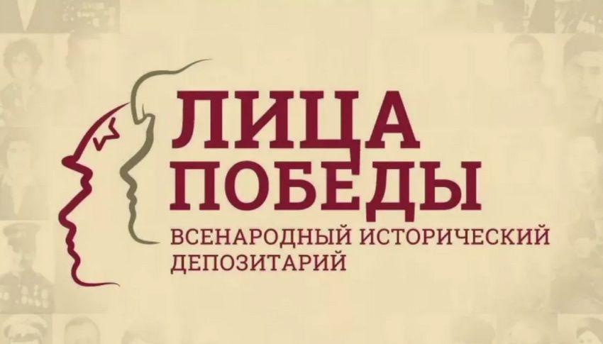 Жителей Тверской области приглашают пополнить архивы депозитария «Лица Победы»