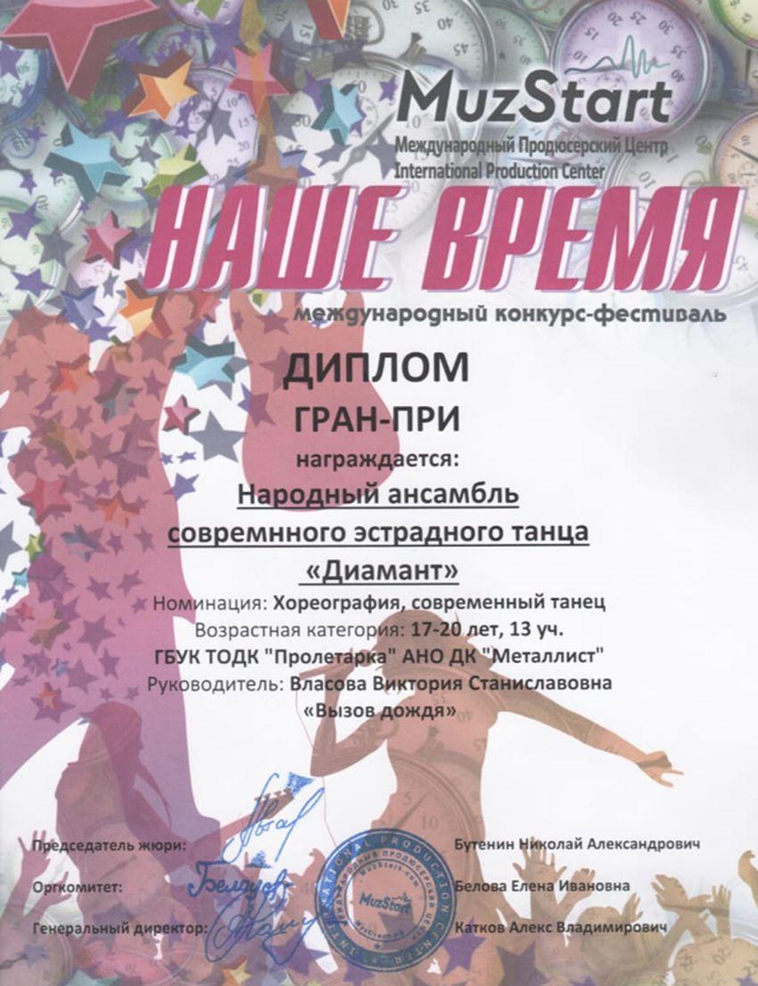 Ансамбль «Диамант» из Твери взял гран-при международного фестиваля