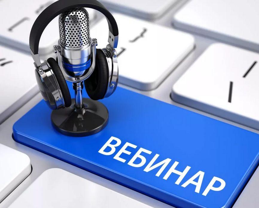 В Тверской области проходит онлайн-конференция и вебинары для предпринимателей