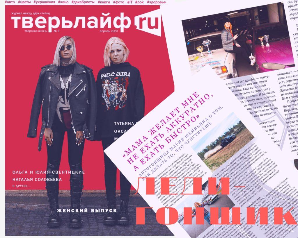 Автогонщица Мария Шемякина: «Мама желает мне не ехать аккуратно, а ехать быстро»