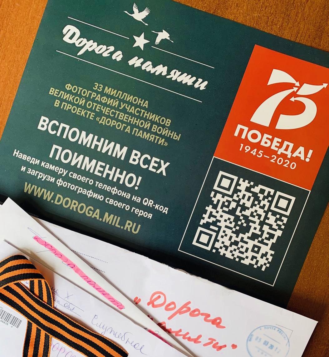 Более 500 жителей Верхневолжья увековечили память о своих героических предках в отделениях Почты России Тверской области