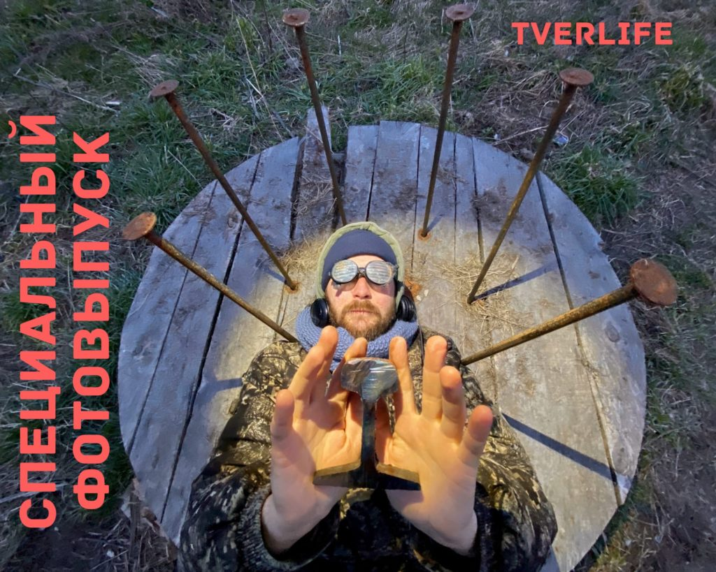 """Провидец нашего времени: в фотовыпуске журнала """"Тверьлайф"""" появится Женя Миронов"""