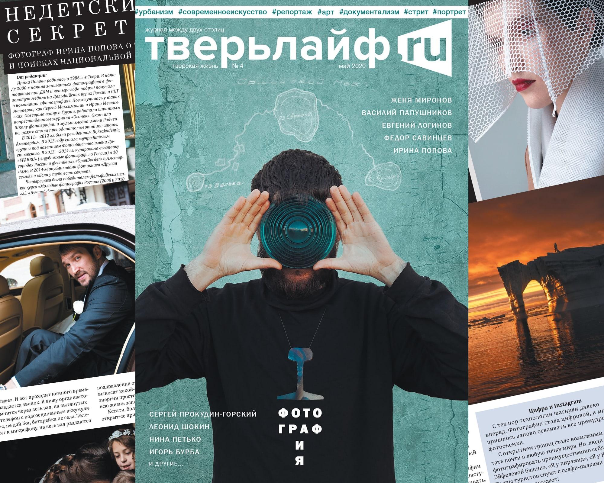 Новый выпуск журнала «Тверьлайф» собрал лучших фотографов страны